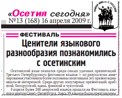 Осетия сегодня, статья о фестивале языков