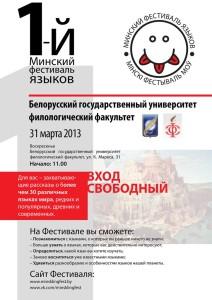 Фестиваль языков в Минске