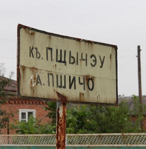 Дорожный знак в Адыгее