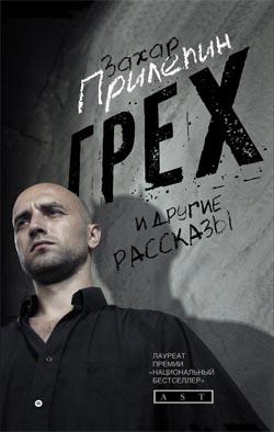 Обложка сборника рассказов Прилепина