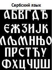 Сербский алфавит