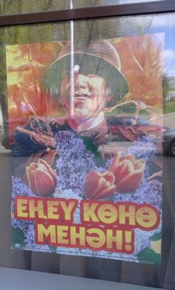 На улицах Уфы. Поздравление с Днём победы по-башкирски