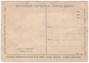 Оборотная сторона открытки с рекламой языка омо