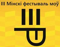 Третий фестиваль языков в Минске