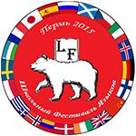 Пермский фестиваль языков