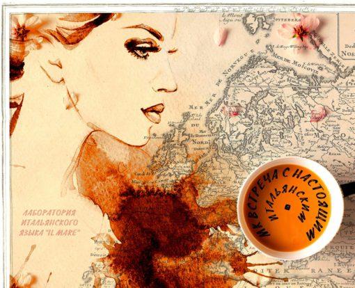 итаяльнский язык, кофе, дольче вита